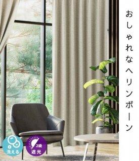 ツイードのような、しっかりとした素材感と高級感のあるヘリンボーン柄の遮光カーテン【FB8110 Tilleul  ティユル IV アイボリー】