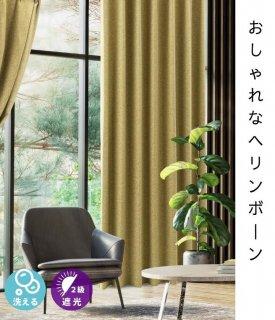 ツイードのような、しっかりとした素材感と高級感のあるヘリンボーン柄の遮光カーテン【FB8111 Tilleul  ティユル YE イエロー】