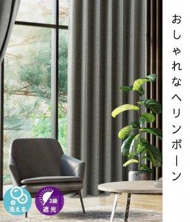 ツイードのような、しっかりとした素材感と高級感のあるヘリンボーン柄の遮光カーテン【FB8112 Tilleul  ティユル GRY グレー】