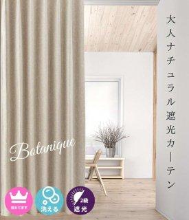 遮光2級・洗濯OK 一面に広がる葉っぱのデザインが優しく華やぐ大人ナチュラル 【FR0054 Terrace テラス IV アイボリー】