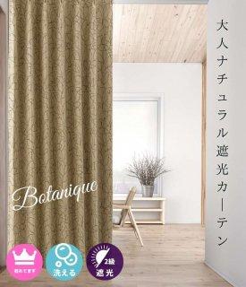 遮光2級・洗濯OK 一面に広がる葉っぱのデザインが優しく華やぐ大人ナチュラル 【FR0055 Terrace テラス BR ブラウン】