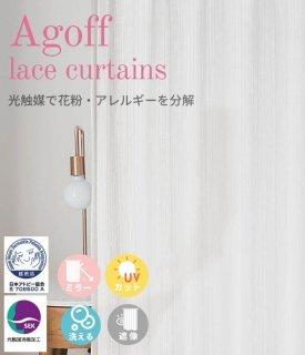 無料カーテン生地サンプル 【FP1273 Agoff アレルギーオフ IV アイボリー】