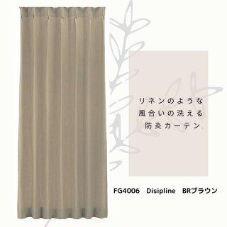 リネンのような風合いの亜麻色洗える防炎カーテン ナチュラルやカフェスタイルの内装用としてもお使い頂けます。【FG4006 Discipline ディシプリン BR ブラウン】