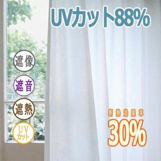 防音・遮熱・昼も夜も外から見えないレースカーテン。プレーンな織柄のムジレース生地にウレタンコーティングされたハイブリッドレース【FP0200  Leny WH ホワイト】