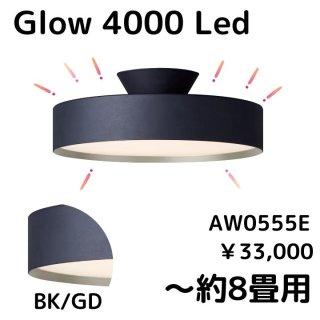 【空間】と【天井】の明かりを独立して調光できる新しいタイプのシーリングランプ AW-0555E グロー4000LED シーリングランプ〜8畳用
