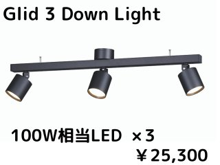 100W電球と同じ明るさの高効率LED ダウンライト型3灯スポットライト 光源の色調切り替えができる。【Grid 3 グリッドスリーダウンライト AW-0553E】