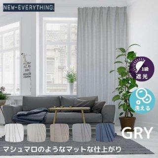 遮光1級・発色が綺麗。ソフトな質感のおしゃれなライトグレー【FR8087 Matt マット GRYグレー】お洗濯ができます。