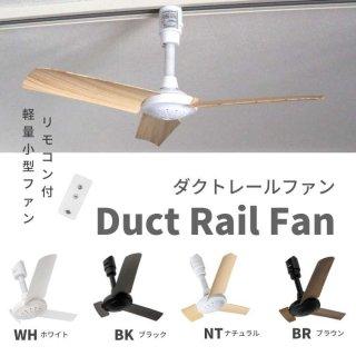 【Duct Rail Fan ダクトレールファン ブラック・ホワイト】 ライティングレールに直接つけるコンパクトなφ400�シーリングファン