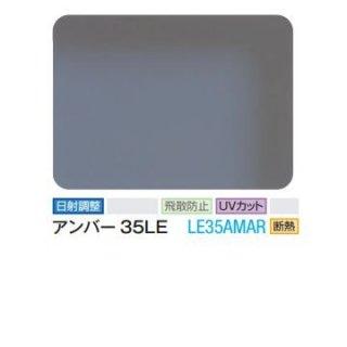 LE35AMAR 幅1524mm
