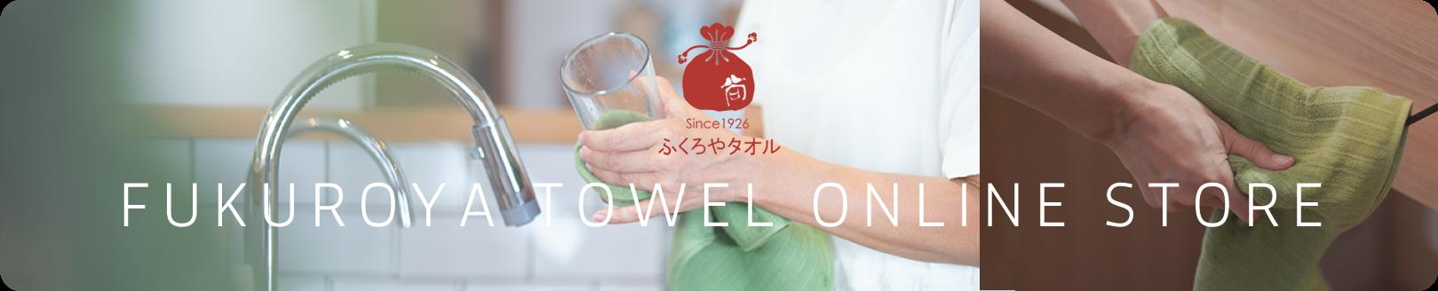 ふくろやタオル公式サイト(泉州タオルの通販)