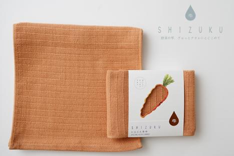 雫〜SHIZUKU〜 おいしいキッチンタオル | にんじん染め