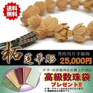 数珠 男性用 片手数珠 柘植(つげ) 蓮華彫り 18珠 正絹紐房 桐箱・数珠袋付き 日本製  送料無料 数珠袋付