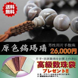 数珠 男性用 片手数珠 原色縞瑪瑙 18珠 正絹房 紐房八本 桐箱・数珠袋付き 日本製 全宗派対応 送料無料 数珠袋付