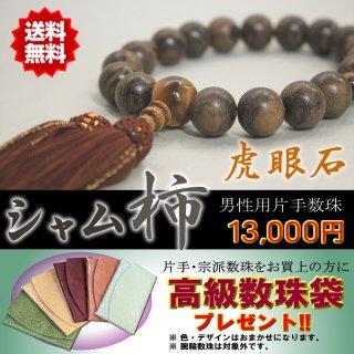 数珠 男性用 片手数珠 シャム柿 虎眼石 18珠 正絹房 桐箱・数珠袋付き 日本製 送料無料 数珠袋付
