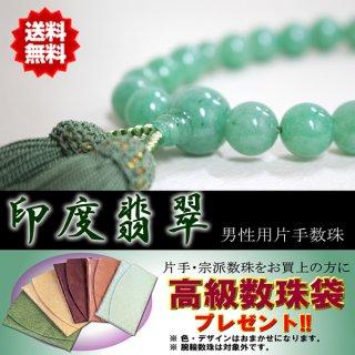数珠 男性用 片手数珠 印度翡翠 22珠 正絹房 桐箱・数珠袋付き 日本製 送料無料 数珠袋付