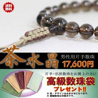 数珠 男性用 片手数珠 茶水晶 全宗派対応 数珠袋付 送料無料 数珠袋付