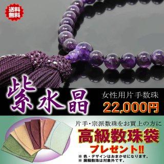 <img class='new_mark_img1' src='https://img.shop-pro.jp/img/new/icons25.gif' style='border:none;display:inline;margin:0px;padding:0px;width:auto;' />数珠 女性用 片手数珠 紫水晶 正絹房 全宗派対応 桐箱・数珠袋付 日本製 送料無料 数珠袋付
