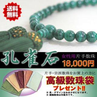 数珠 女性用  片手数珠 孔雀石(クジャク石) マラカイト 37珠 正絹房 桐箱・数珠袋付き 日本製 送料無料 数珠袋付