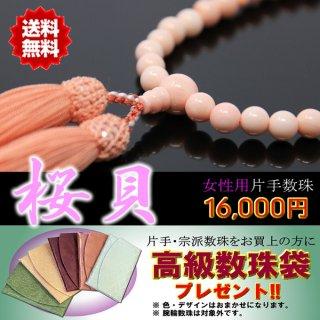 数珠 女性用 片手数珠 桜貝 正絹房 全宗派対応 桐箱・数珠袋付 日本製 送料無料 数珠袋付