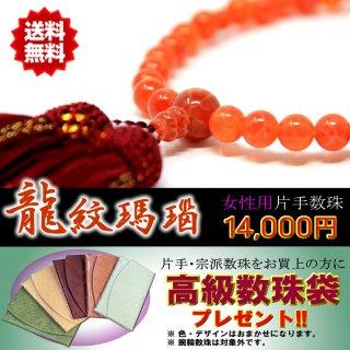 数珠 女性用 片手数珠 赤龍紋瑪瑙 正絹房 全宗派対応 桐箱・数珠袋付 日本製 送料無料 数珠袋付