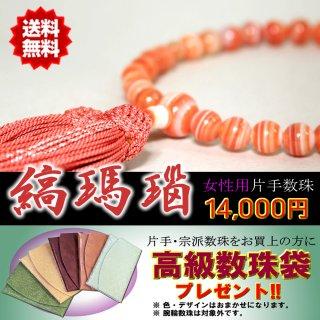 数珠 女性用 片手数珠 縞瑪瑙 正絹房 全宗派対応 桐箱・数珠袋付 日本製 送料無料 数珠袋付