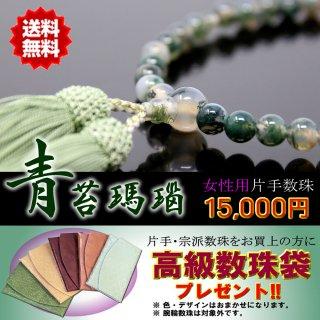 数珠 女性用  片手数珠 青苔瑪瑙  正絹房 桐箱・数珠袋付き 日本製 京念珠 全宗派対応 送料無料 数珠袋付