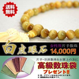 数珠 女性用 片手数珠 白虎眼石  正絹房 桐箱・数珠袋付き 日本製 京念珠 全宗派対応 送料無料 数珠袋付