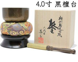 おりん 仏具 佐波理(さはり)おりん 勘三郎りん一式セット 薄色結晶仕上 4.0寸(直径12cm) 黒檀リン台