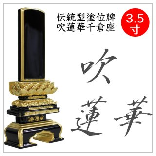 位牌 吹蓮華3.5寸 塗位牌 板位牌 文字入れ 送料無料 文字入れ無料 ミニ仏壇に