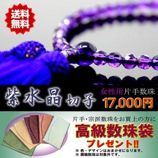 数珠 女性用 片手数珠 紫水晶 切子 正絹房 全宗派対応 桐箱・数珠袋付 日本製 送料無料 数珠袋付