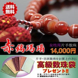 数珠 女性用 片手数珠 赤縞瑪瑙 正絹房 全宗派対応 桐箱・数珠袋付 日本製 送料無料 数珠袋付
