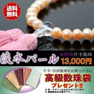 数珠 女性用 片手数珠 淡水パール ピンク 正絹房 全宗派対応 桐箱・数珠袋付 日本製 送料無料 数珠袋付