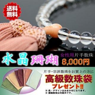 数珠 女性用 片手数珠 水晶 三天珊瑚 正絹房 全宗派対応 桐箱・数珠袋付 日本製  数珠袋付