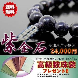 数珠 男性用 片手数珠 紫金石 18珠 正絹房 紐房八本 桐箱・数珠袋付き 日本製 全宗派対応 送料無料