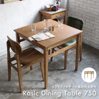 コンパクトサイズのダイニングテーブル