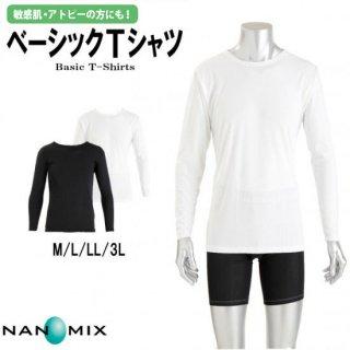 日本製 ベーシック長袖シャツ メンズ  ナノミックス | 日本アトピー協会推薦品 インナー トップス 吸水速乾  消臭抗菌 特許 肌にやさしい かぶれない ムレない