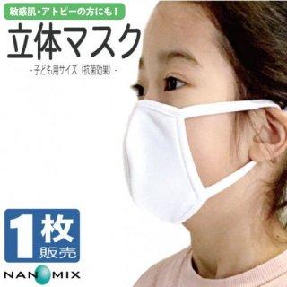 日本製 肌にやさしい立体マスク 子ども用 抗菌効果 ナノミックス 1枚 紐型 | 日本アトピー協会推薦品   内布付き 肌荒れしない 乾燥性敏感肌 耳が痛くならない UVカット