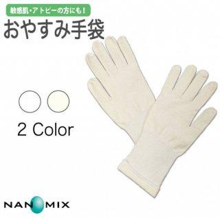 日本製 おやすみ手袋(おとな用) ナノミックス 綿混 2色 | かゆみ・かぶれ対策 消臭抗菌 吸水速乾 UVカット