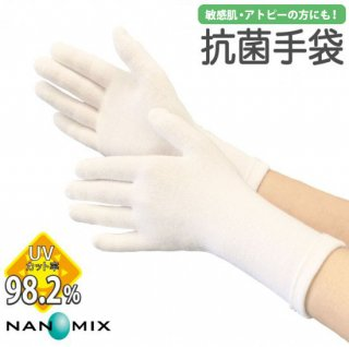 日本製 抗菌手袋(おとな用) ナノミックス ホワイト|  臭い防止 UVカット 手荒れひどい かゆみ かきむしり防止 吸水速乾 男女兼用 感染予防 プロテクション手袋