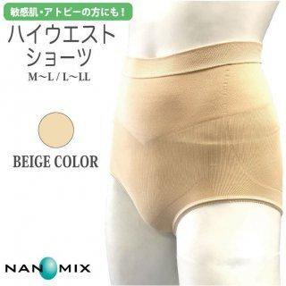 日本製 ハイウエストショーツ ナノミックス 綿混 ベージュ | 肌着 かゆくならない 吸水速乾 消臭抗菌 お腹引き締め