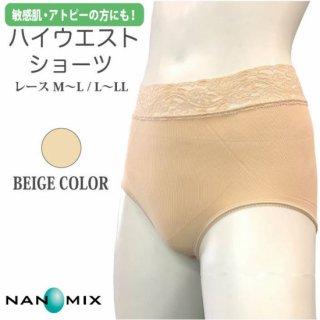 日本製 ハイウエストショーツ レース ナノミックス 綿混 ベージュ |日本アトピー協会推薦品 肌着 かゆくならない 吸水速乾 消臭抗菌 お腹引き締め