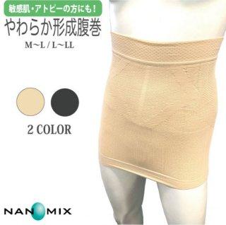 日本製 やわらか形成腹巻 ナノミックス ベージュ 黒 |日本アトピー協会推薦品 肌着 かゆくならない 吸水速乾 消臭抗菌 お腹引き締め