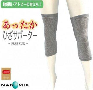 日本製 あったかひざサポーター 2枚 | 日本アトピー協会推薦品   メンズ レディース  遠赤外線  秋冬 冷え性  吸水速乾  保温 肌にやさしい かぶれない ムレない
