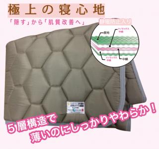 日本製 ベッドパットダブル ナノミックス | 日本アトピー協会推薦品. 吸水速乾  アウトドア 肌にやさしい かぶれない ムレない