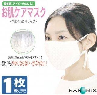 日本製 お肌ケアマスク ナノミックス コラーミックス 1枚 | 日本アトピー協会推薦品 肌荒れしない 消臭抗菌 長さ調節可 敏感肌 立体