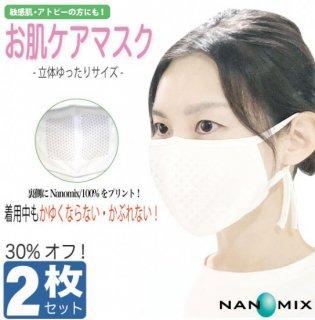 【30%オフ】日本製 お肌ケアマスク ナノミックス コラーミックス 2枚 | 日本アトピー協会推薦品 肌荒れしない 消臭抗菌 長さ調節可 敏感肌 日本製