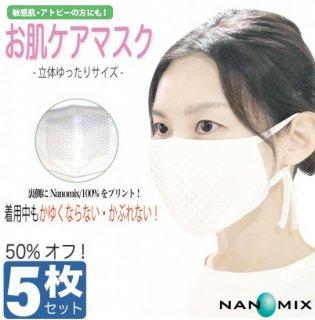 【50%オフ】日本製 お肌ケアマスク ナノミックス コラーミックス 5枚 | 日本アトピー協会推薦品 肌荒れしない 消臭抗菌 長さ調節可 敏感肌 日本製