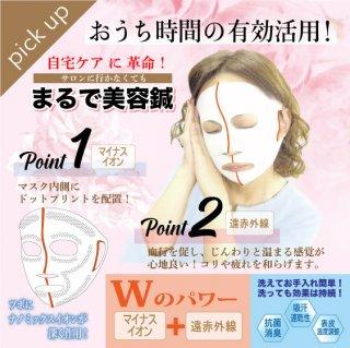 日本製 フェイスマスク 美容鍼マスク mirai 肌ケア UVケア 白 ナノミックス 疲労回復 シワ改善