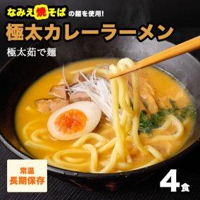極太カレーラーメン常温 4食セット なみえ焼そば麺使用