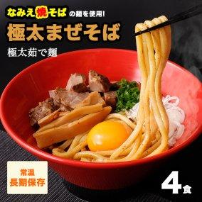 極太まぜそば 常温 4食セット なみえ焼そば麺使用